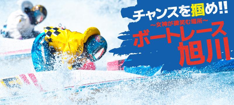 スケジュール 競艇 競艇選手(ボートレーサー)の1日のスケジュール・生活スタイル